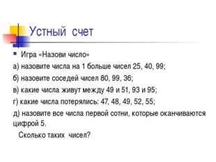 Устный счет Игра «Назови число» а) назовите числа на 1 больше чисел 25, 40, 9