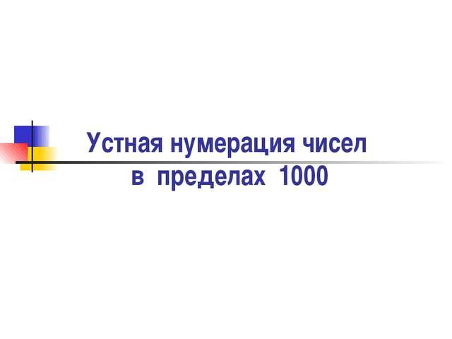 Устная нумерация чисел в пределах 1000