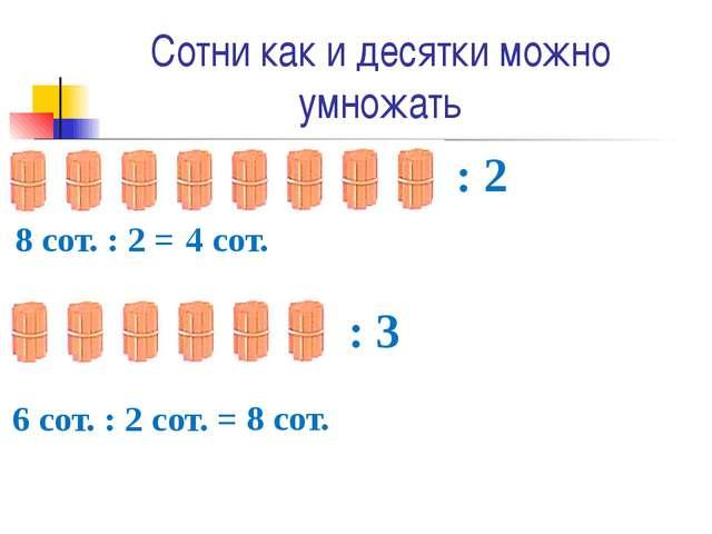 Сотни как и десятки можно умножать : 2 8 сот. : 2 = 4 сот. 6 сот. : 2 сот. =...