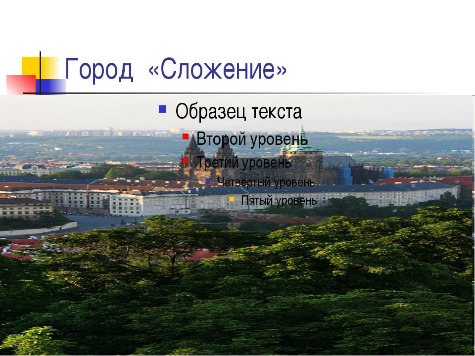 Город «Сложение»