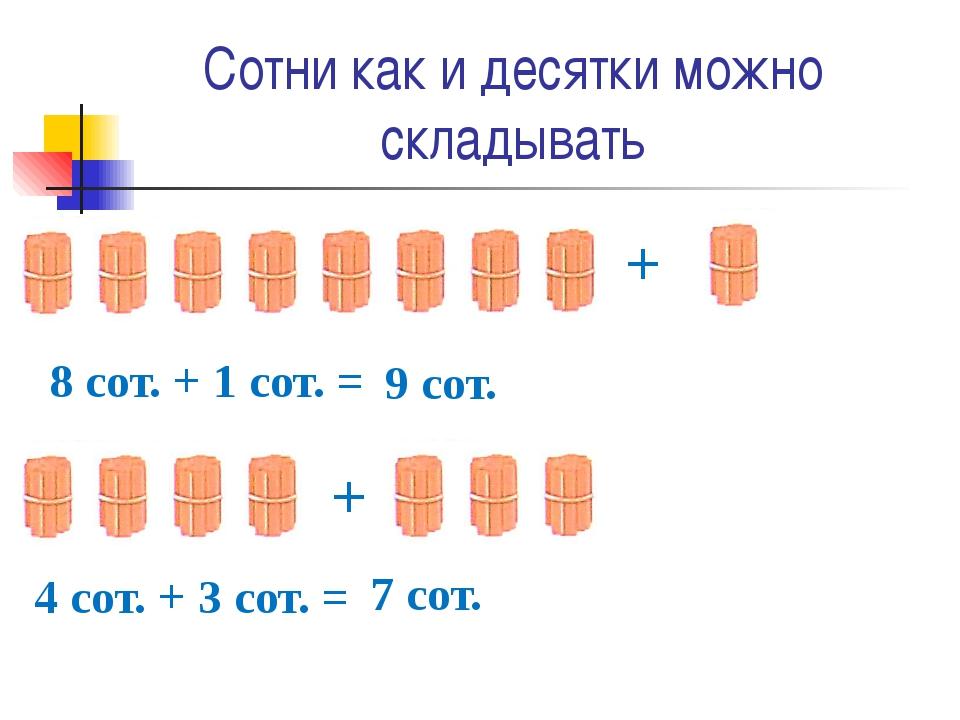 Сотни как и десятки можно складывать + 8 сот. + 1 сот. = 9 сот. + 4 сот. + 3...