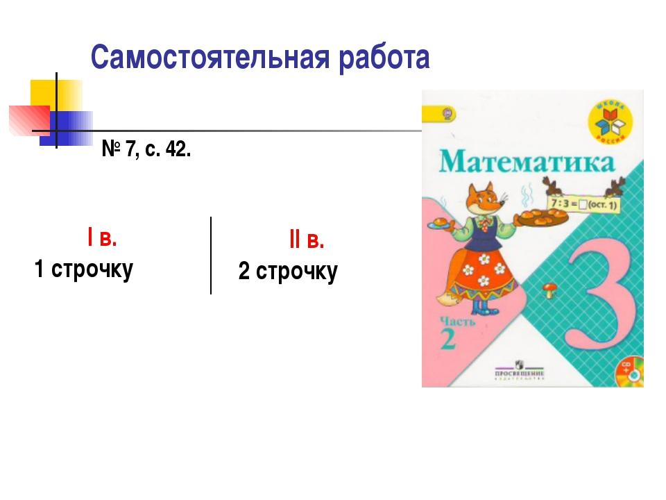 Самостоятельная работа № 7, с. 42. I в. 1 строчку II в. 2 строчку