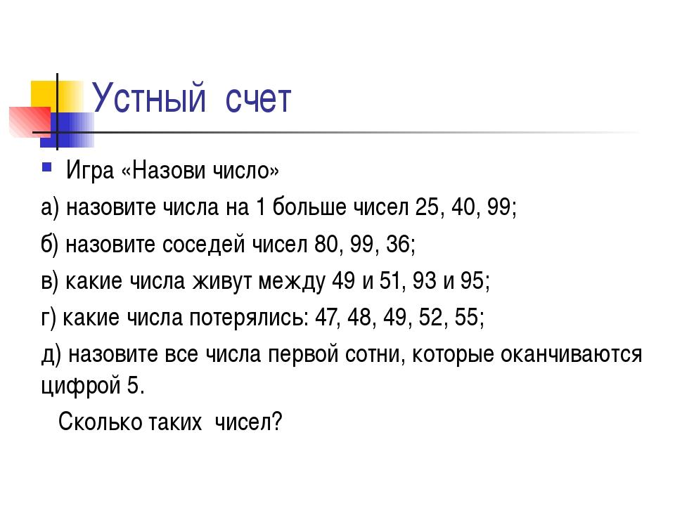 Устный счет Игра «Назови число» а) назовите числа на 1 больше чисел 25, 40, 9...