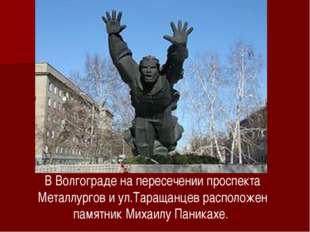 В Волгограде на пересечении проспекта Металлургов и ул.Таращанцев расположен