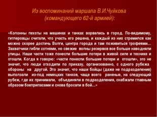 Из воспоминаний маршала В.И.Чуйкова (командующего 62-й армией): «Колонны пехо
