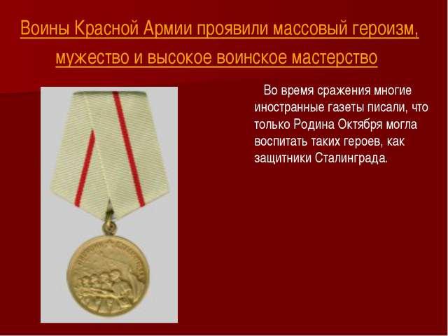 Воины Красной Армии проявили массовый героизм, мужество и высокое воинское ма...
