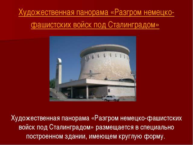 Художественная панорама «Разгром немецко-фашистских войск под Сталинградом» Х...