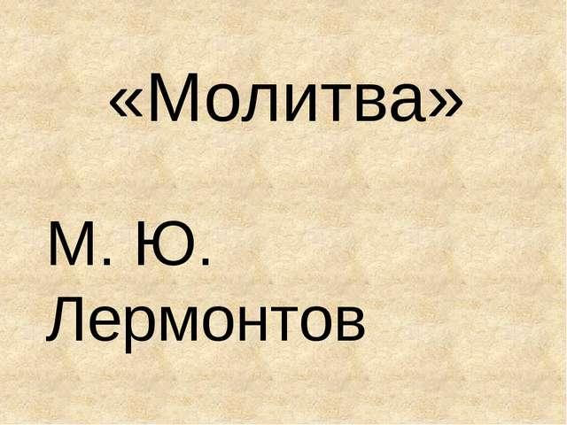 «Молитва» М. Ю. Лермонтов