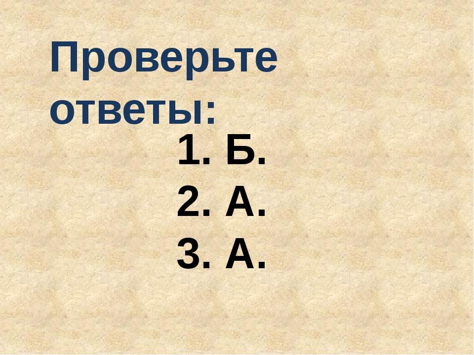Проверьте ответы: 1. Б. 2. А. 3. А.