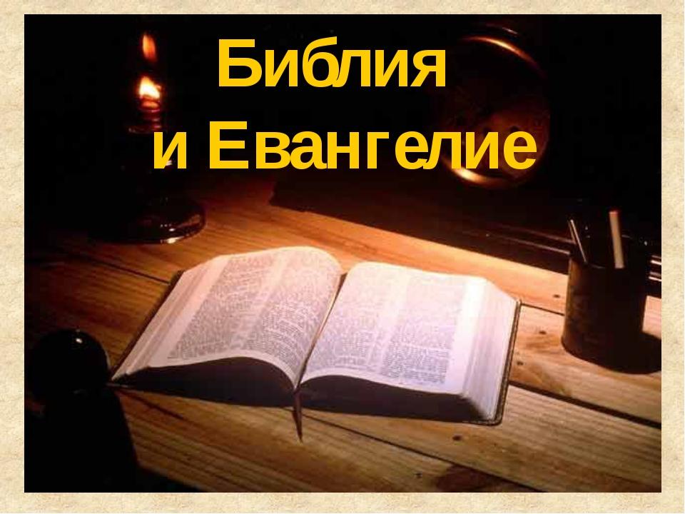 Библия и Евангелие