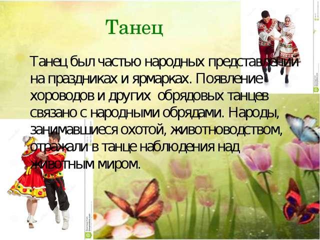 Танец Танец был частью народных представлений на праздниках и ярмарках. Появл...