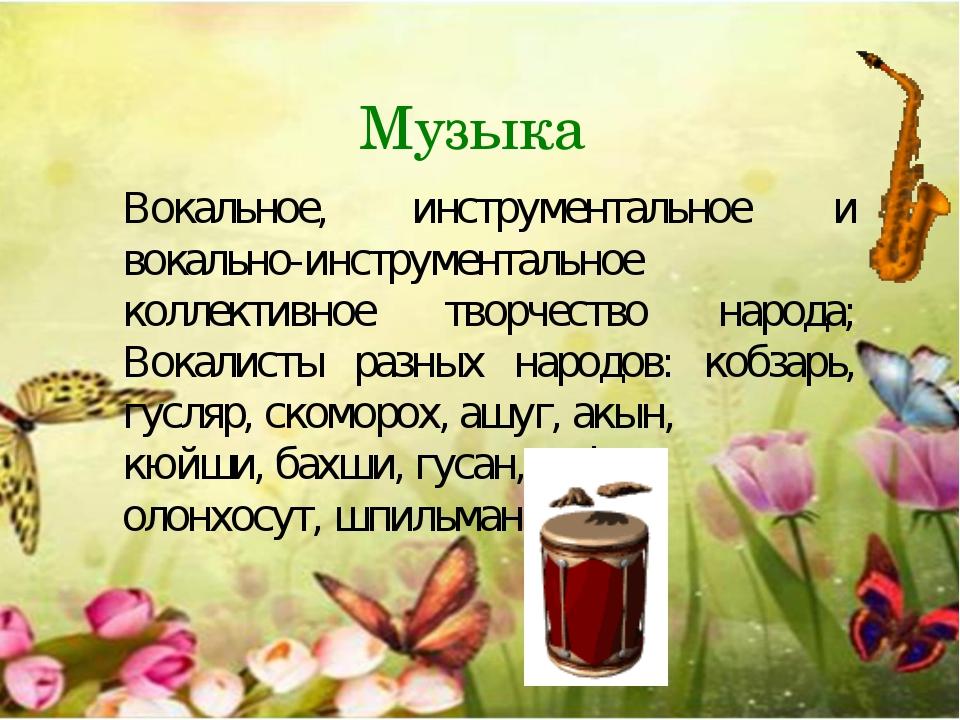 Музыка Вокальное, инструментальное и вокально-инструментальное коллективное т...