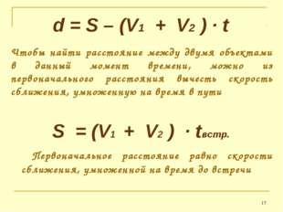 * d = S – (V1 + V2 ) · t Чтобы найти расстояние между двумя объектами в данны