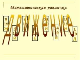 * Математическая разминка 8 19 Ж 4 19 И 2 19 В 9 19 Е 11 19 И 14 19 Е 10 19 Н
