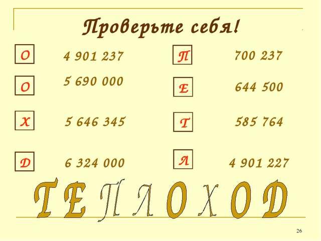* Проверьте себя! 5 690 000 4 901 237