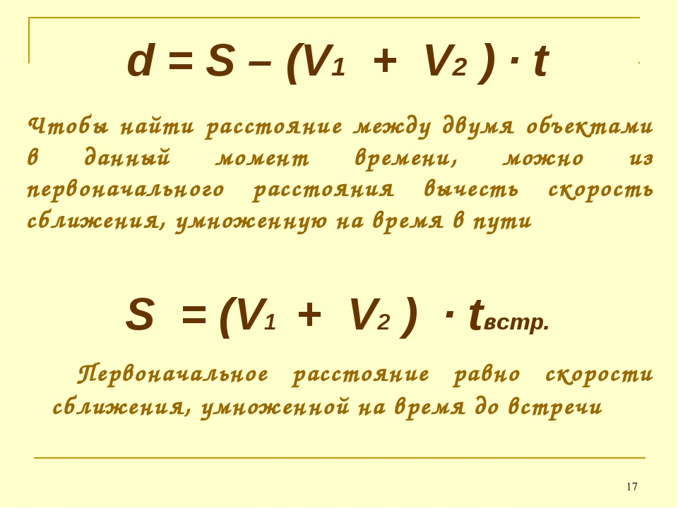 * d = S – (V1 + V2 ) · t Чтобы найти расстояние между двумя объектами в данны...