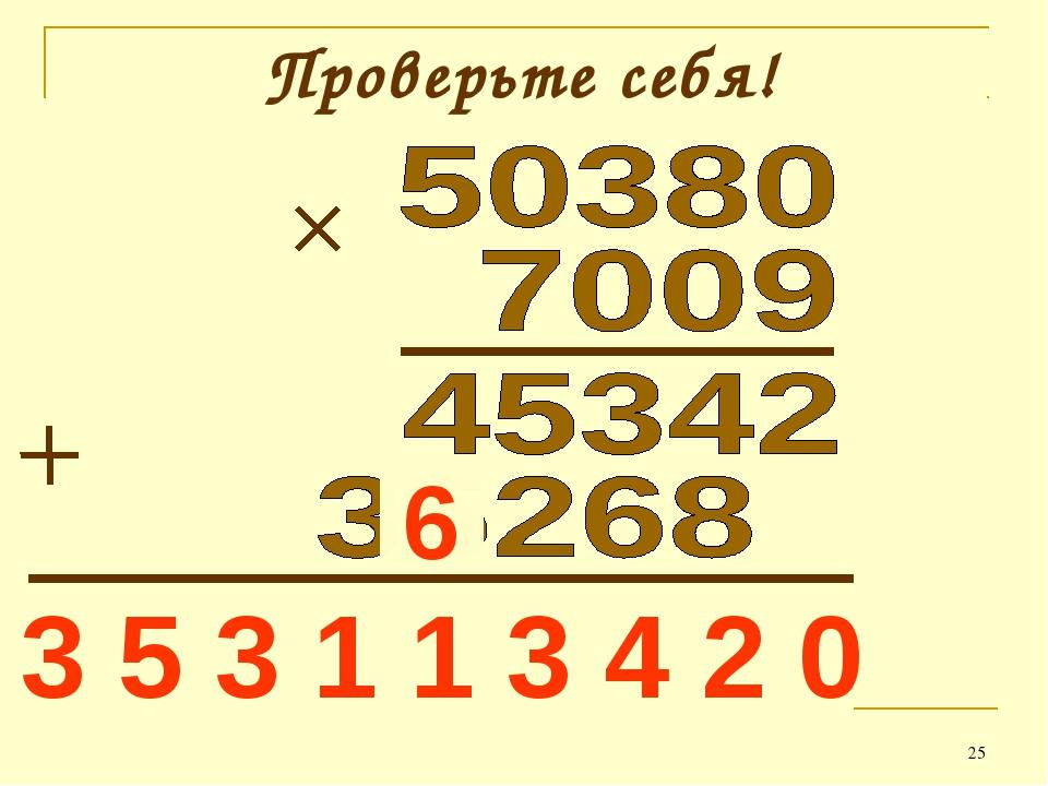 * Проверьте себя! 6 3 5 3 1 1 3 4 2 0