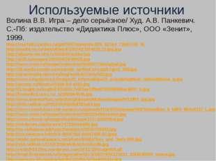 Используемые источники Волина В.В. Игра – дело серьёзное/ Худ. А.В. Панкевич.
