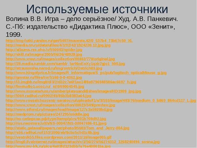 Используемые источники Волина В.В. Игра – дело серьёзное/ Худ. А.В. Панкевич....