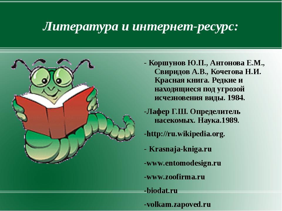 Литература и интернет-ресурс: - Коршунов Ю.П., Антонова Е.М., Свиридов А.В.,...