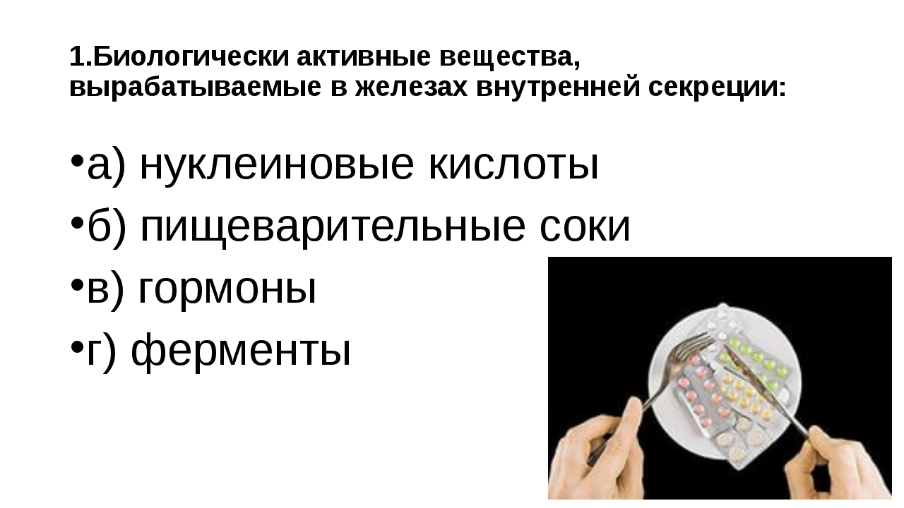1.Биологически активные вещества, вырабатываемые в железах внутренней секреци...