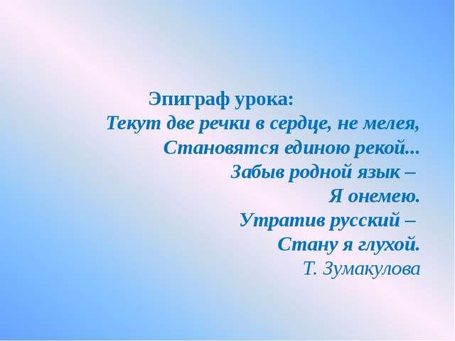 Эпиграф урока: Текут две речки в сердце, не мелея, Становятся единою рекой.....