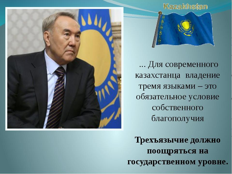 ... Для современного казахстанца владение тремя языками – это обязательное у...