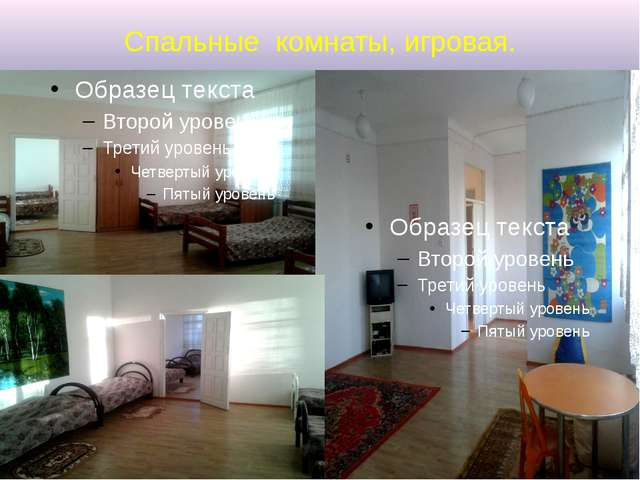 Спальные комнаты, игровая.