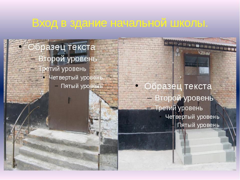Вход в здание начальной школы.