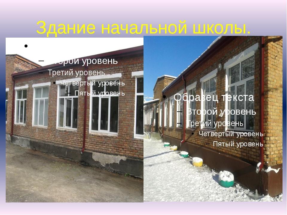 Здание начальной школы.