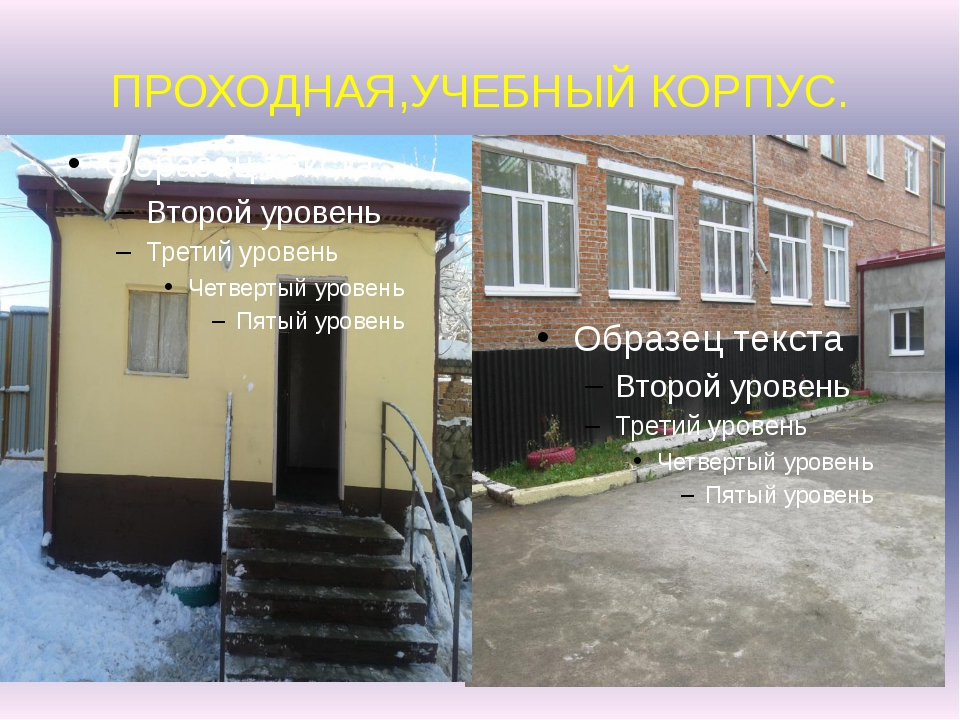 ПРОХОДНАЯ,УЧЕБНЫЙ КОРПУС.