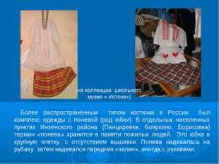 Более распространенным типом костюма в России был комплекс одежды с поневой (