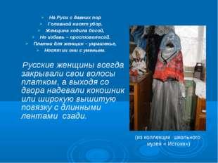 На Руси с давних пор Головной носят убор. Женщина ходила босой, Но избавь – п