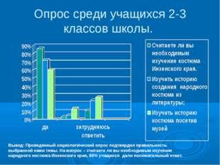 Опрос среди учащихся 2-3 классов школы. Вывод: Проведенный социологический оп