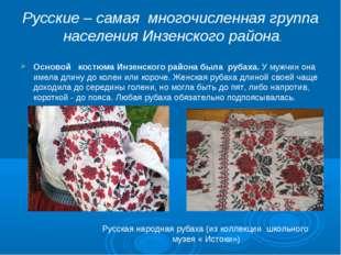Русские – самая многочисленная группа населения Инзенского района. Основой ко