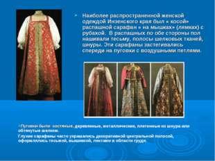Наиболее распространенной женской одеждой Инзенского края был « косой» распаш