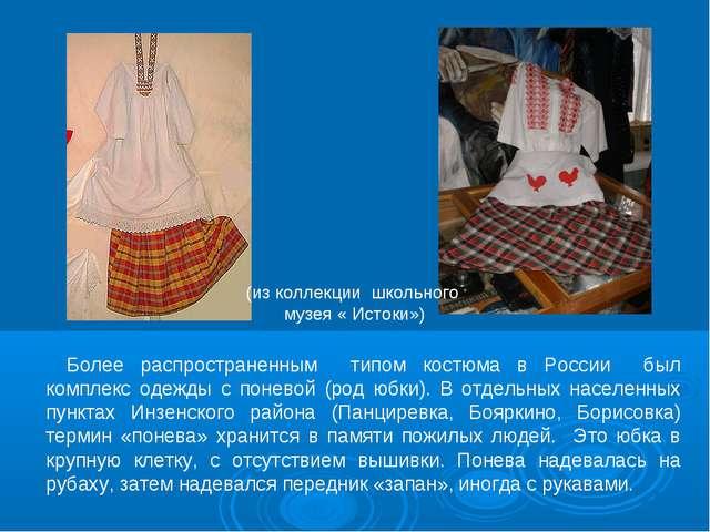 Более распространенным типом костюма в России был комплекс одежды с поневой (...