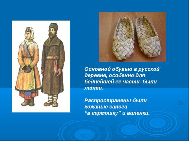 Основной обувью в русской деревне, особенно для беднейшей ее части, были лапт...