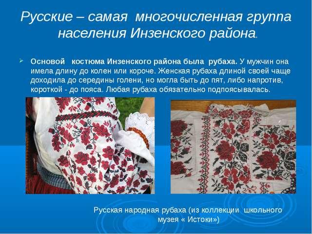 Русские – самая многочисленная группа населения Инзенского района. Основой ко...