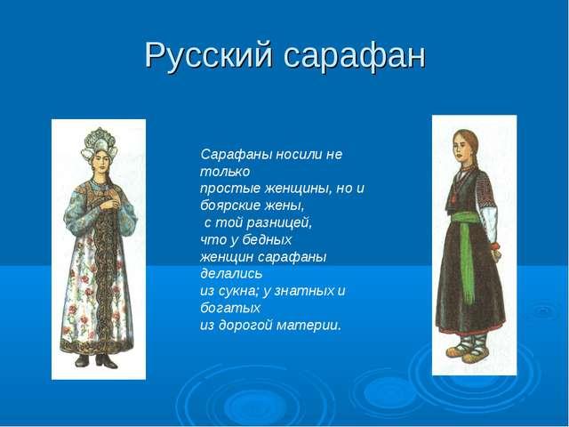 Русский сарафан Сарафаны носили не только простые женщины, но и боярские жены...