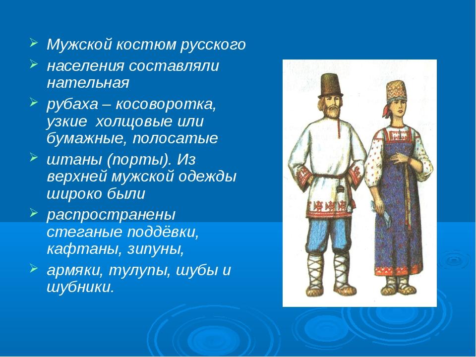Мужской костюм русского населения составляли нательная рубаха – косоворотка,...