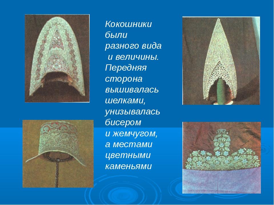 Кокошники были разного вида и величины. Передняя сторона вышивалась шелками,...