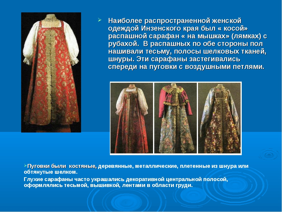 Наиболее распространенной женской одеждой Инзенского края был « косой» распаш...
