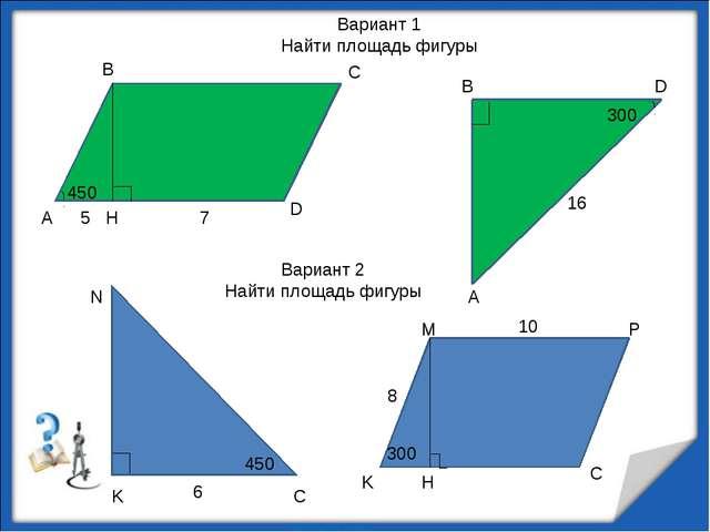 450 А В С D H 5 7 300 K H M P C 8 10 K N C A B D 300 16 450 6 Вариант 1 Найт...