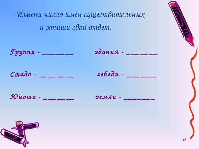 Измени число имён существительных и запиши свой ответ. Группа - _______ здан...