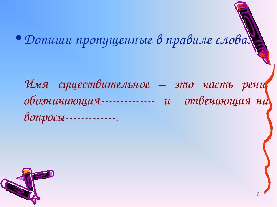 Допиши пропущенные в правиле слова. Имя существительное – это часть речи, об...