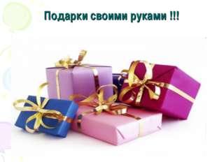 Подарки своими руками !!!