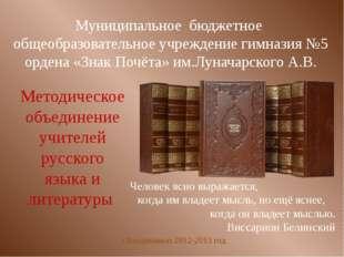 Муниципальное бюджетное общеобразовательное учреждение гимназия №5 ордена «Зн