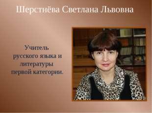 Шерстнёва Светлана Львовна Учитель русского языка и литературы первой категор