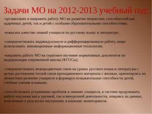 Задачи МО на 2012-2013 учебный год: -организовать и направить работу МО на ра